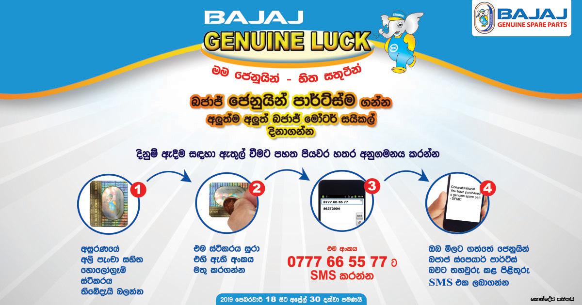 Bajaj Genuine Luck